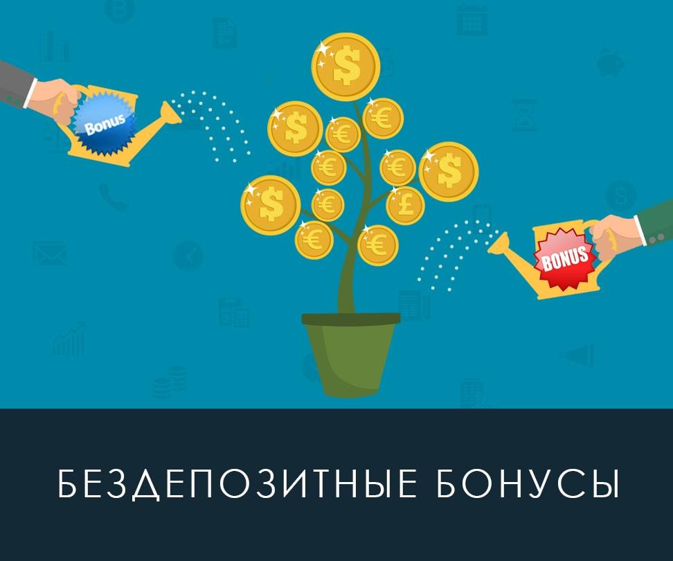 Бездепозитный бонус форекс с выводом прибыли без пополнения | BestForexBrokers.pro